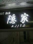 Bar隠家-AJITO-
