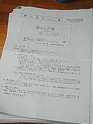 小石川高校3年F組 久古先生