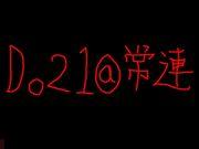 Do21@常連専用
