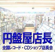 全国レコード・CDショップ店長会