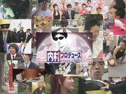 内村プロデュース