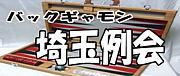 バックギャモン・埼玉例会