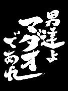 山陰Oyaji会