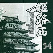 姫路西高54回生