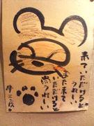 飯田橋:串工房