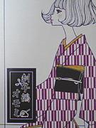刺子鵺オモミの朝起き日記