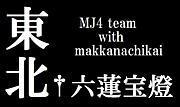 MJ 〜東北†六蓮宝燈の集い〜
