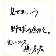 """""""野球の底力""""嶋基宏のスピーチ"""