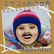 エケコ人形ワールド☆