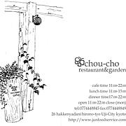 restaurant&garden chou-cho