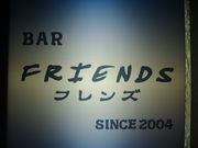 BAR FRIENDSの集い