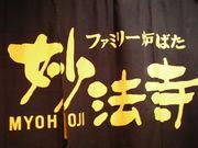 ファミリー炉端妙法寺☆