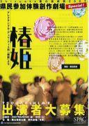県民参加体験創作劇場「椿姫」