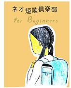 ネオ短歌倶楽部 for ビギナーズ