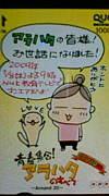 【アラハタ】 〜スコの会〜