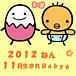 2012年★11月うまれBaby★