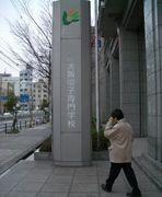 大阪電子専門学校 2004年卒業生