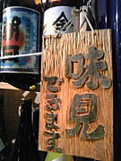 京都円町の髭の酒屋へ行こう
