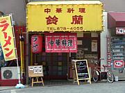 中華料理 『鈴蘭』