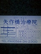 矢作橋治療院