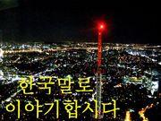 韓国語で話しましょう!!