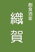 創食酒家 織賀 origa