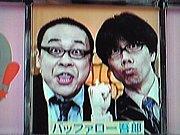 バッファロー吾郎のおもしろ大賞