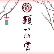 クリエイティブ神社「願いの宮」