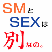 SMとSEXは別