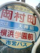 岡村町巡り♪