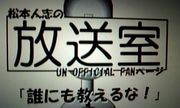放送室(尼の天才松本×高須)