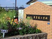 熊本市立日吉東小学校