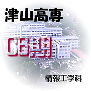 津山高専・情報工学科第6期生
