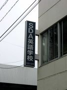 SDA英語学校