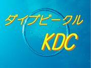 ダイブビークル KDC