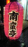 南蛮亭(岡本)で焼酎を
