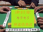 津田家モリモリ麻雀倶楽部