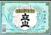 富山県酒豪連合会