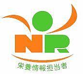 栄養情報担当者(NR)