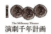 演劇千年計画