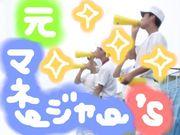 高校野球☆元マネージャー's