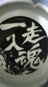 I Love Kyotei I Love 97期