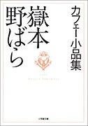 カフェー小品集/嶽本野ばら