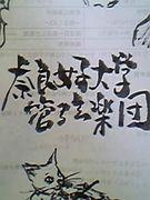 奈良女子大学管弦楽団