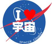■I LOVE 宇宙■