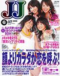 JJモデルのMieと土岐田麗子