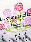 ラ・カンパネラが弾きたいの!!