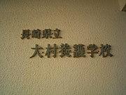 大村養護学校