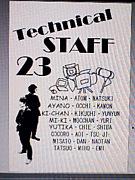 BAC23期 技術科×総スタ