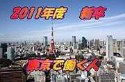 ★2011年度新卒★東京で働く人★